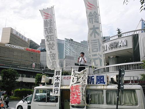 維新政党・新風、有楽町イトシア前街宣(鈴木信行・荒井泉・金子吉晴他)