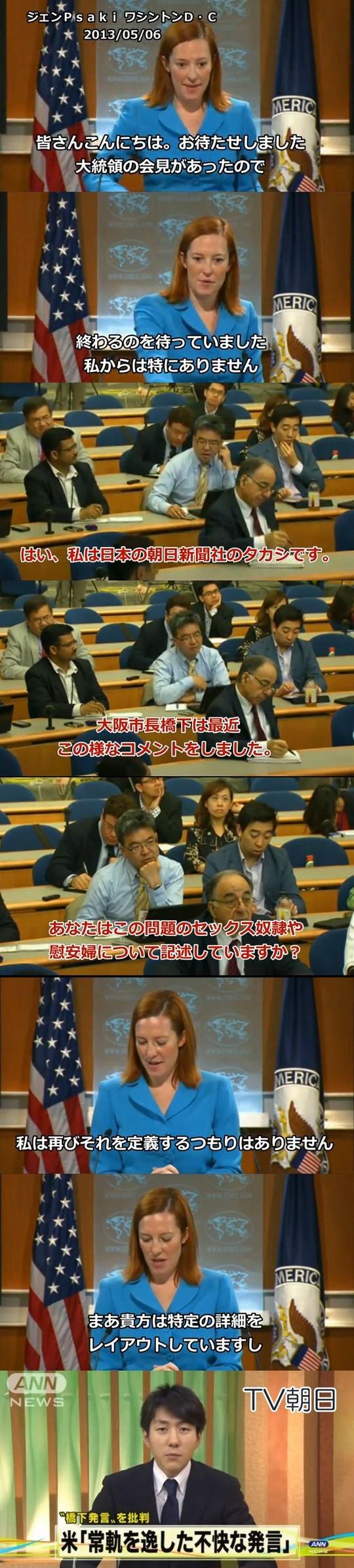 【悲報】 米国による橋下批判は朝日新聞の自作自演だった!.