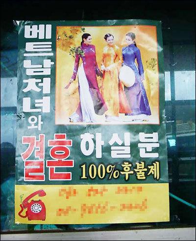 ベトナム娘と結婚 100%後払い制