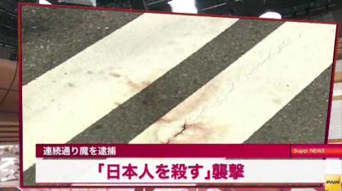 生野通り魔事件 「生粋の日本人なら何人も殺そうと思った」 逮捕の韓国籍男・田仲桂善容疑者が供述