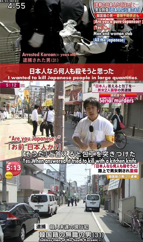 生野通り魔事件 「生粋の日本人なら何人も殺そうと思った」 逮捕の男が供述
