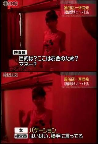 川崎市で違法風俗店を一斉摘発 22人逮捕