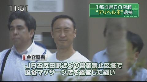 60店経営、女性1800人!!「デリヘル王」の金昌宏を逮捕