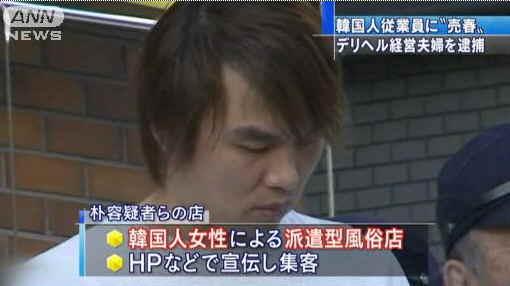 派遣型売春クラブを経営、韓国人ら3人逮捕 1億円以上売り上げか