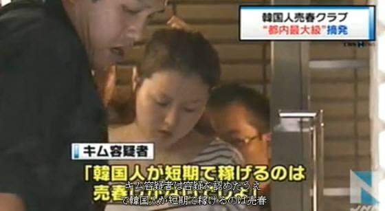 韓国の派遣型売春クラブ「OPPA」経営者を逮捕