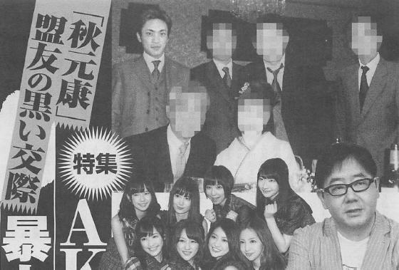 週刊新潮「AKB48創始者・芝幸太郎と暴力団の同席写真」…office48社長と山口組関係者