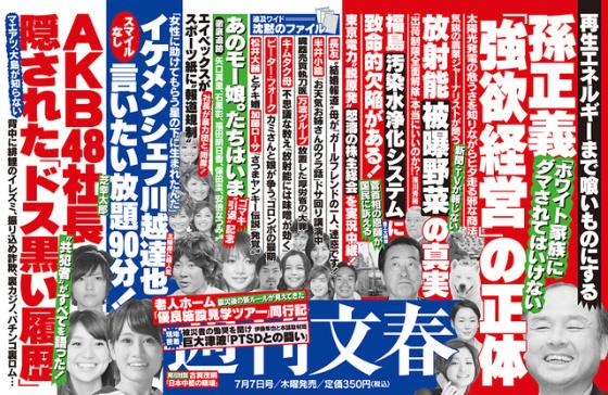 """すでに2年も前に『文春』が芝の経歴をスクープしてる。2011年7月1日発売の週刊文春(7月7日号)。AKB48社長 芝幸太郎 """"隠されたドス黒い履歴""""背中に緋鯉のイレズミ・振り込め詐欺・裏カジノ・パチンコ裏ロム"""