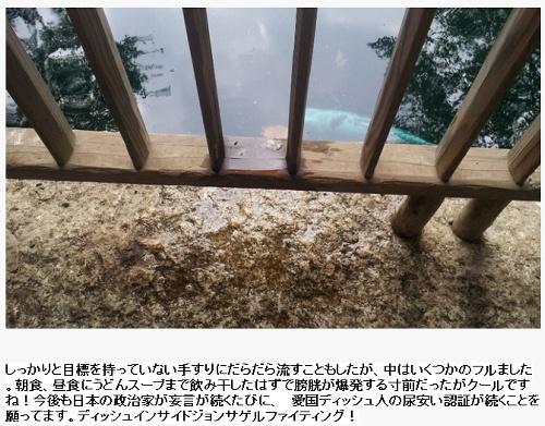 韓国人が靖国神社で放尿しネットで自慢 「日本の政治家が妄言が続くたびに放尿する」