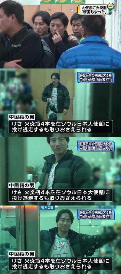在韓日本大使館に火炎瓶を投げつけた事件の取り調べや公判で、この支那人は「靖国神社に放火した」と自供をしていた。
