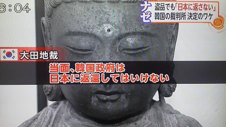 対馬で盗んだ仏像、韓国の大田地裁「当面、韓国政府は日本に返還してはいけない」