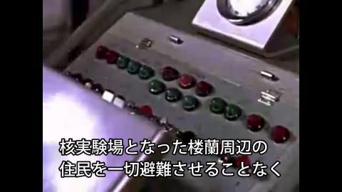 札幌医科大学教授の高田純氏によれば、 1996年までの約30年間にウイグル自治区のロプノルで46回の核実験が行なわれ、その影響で少なくとも19万人以上が死亡しました