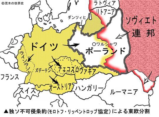 独ソ不可侵条約(モロトフ=リッベントロップ協定)ポーランドが独ソ両国によって分割占領