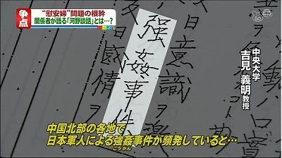 中国北部の各地で日本軍人による強姦事件が頻発していると・・