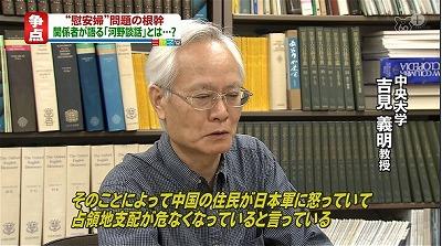 そのことによって中国の住民が日本軍に怒っていて占領地支配が危なくなっていると言っている