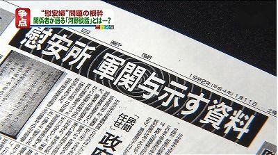 朝日新聞1992年1月11日付朝刊