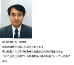 朝日新聞:植村隆記者