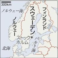 スウェーデン(写真:産経新聞)