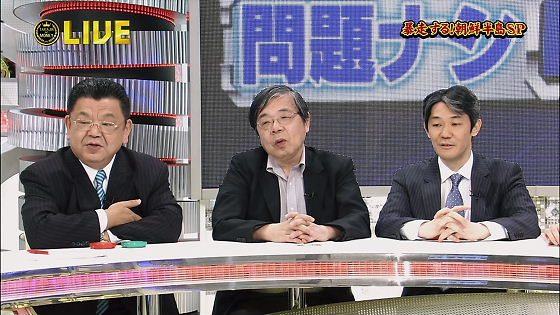 たかじんNOマネー 緊急生放送スペシャル!橋下発言、出演者問題アリ、視聴者問題ナシ