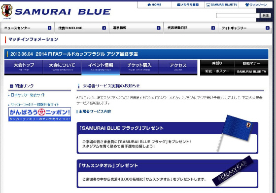 SAMURAI BLUEご来場の中から先着48,000名様に「サムスンタオル」をプレゼントします。