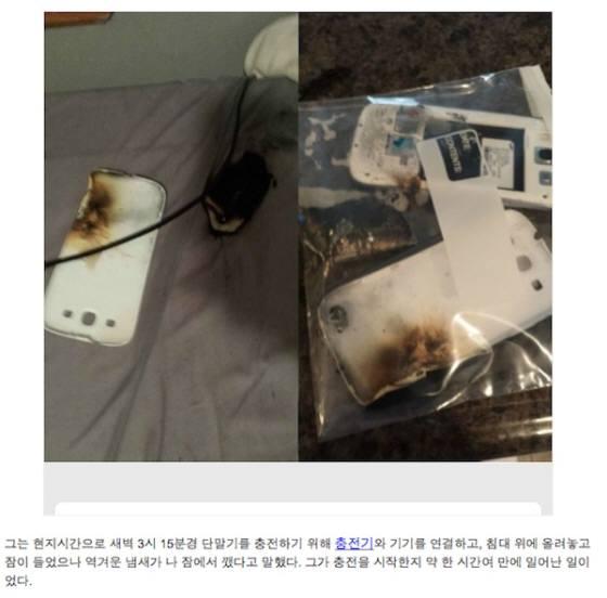 米国でサムスンの「ギャラクシーS3」が爆発か ユーザーが証拠写真を掲載(韓フルタイム) - 海外 - livedoor ニュース