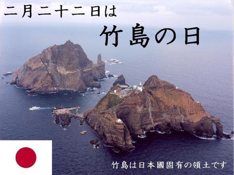 【自民党】竹島の日「政府主催」の文言削除=参院選公約案