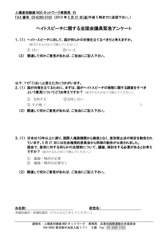 有田ヨシフ\hs、「人種差別撤廃NGOネットワーク」(代表世話人: 武者小路公秀)という団体が、国会議員に対して、「ヘイトスピーチに関する緊急アンケート」