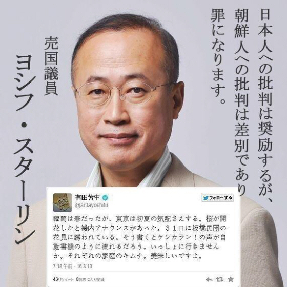 【反韓】民主党・有田芳生議員 「だいじょうぶか日本。 いや特定日本人」