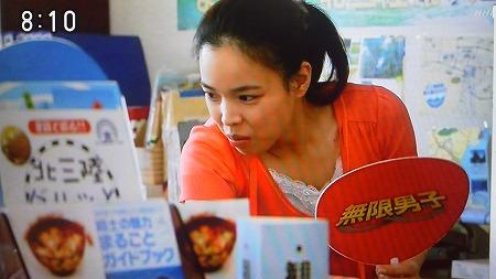 「無限男子」の団扇NHKあまちゃん