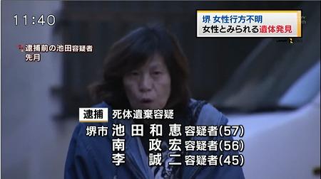 6月6日TBS「ひるおび」池田和惠容疑者(57)、南 正宏容疑者(56)、李 誠二容疑者(45)