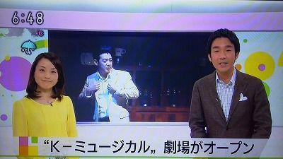 """平成25年4月27日、NHKは、4日前の私の怒りの電凸を完全に無視し、「おはよう日本」で""""K-ミュージカル""""を大宣伝した"""
