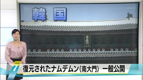 「NHKニュース7」は「ナムデムン」と朝鮮語読みで長時間お祝い報道した。