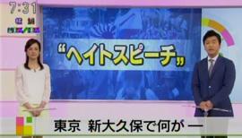 """2013年5月31日NHK放送""""ヘイトスピーチ"""" 日韓友好の街で何が・・・新大久保デモに係る偏向報道"""