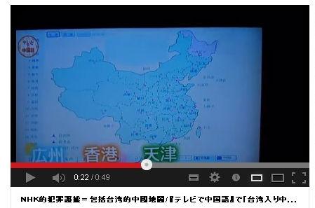 20130615012933NHKが台湾を中国領土として放送!Eテレ『テレビで中国語』