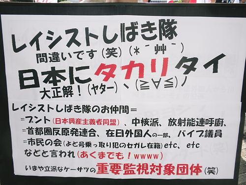 反日マスコミ、反日極左、排害デモin渋谷20130615