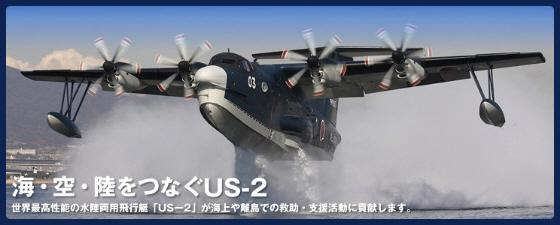辛坊治郎を救助した、自衛隊の最新鋭機『US-2』