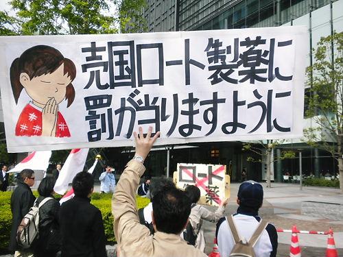 辛坊治郎は、反日企業ロート製薬を訪問して逮捕された西村斉らをぼろ糞に非難した.
