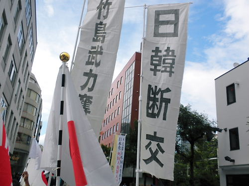全国一斉日韓国交断絶行動in帝都20130622