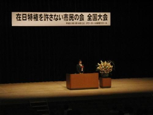 「在日特権を許さない市民の会」全国大会(平成21年)で来賓の挨拶をした吉田康一郎候補