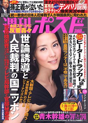 「週刊ポスト」2010年6月4日号(平成22年5月24日発売)