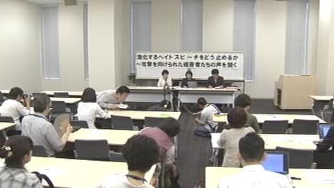 「ヘイトスピーチ」デモ、国会議員へのアンケート結果公表