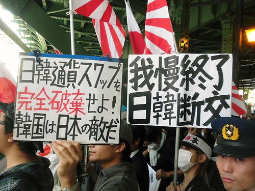 「日韓通貨スワップ延長粉砕カウンター街宣」(2012年10月13日東京フォーラム)