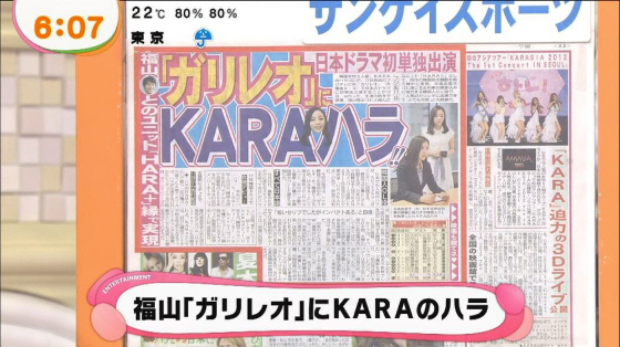 20130613110120KARAのハラ 「ガリレオ」に韓国人OL