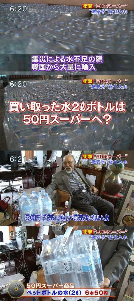 衝撃!2011年10月、「50円スーパー」の「ゑびすや商店」(唐鎌秀貢会長)、韓国から輸入のペットボトルの水(2L)6本50円!「50円で売ったって売れないよ」