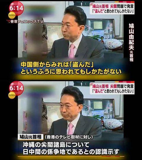 鳩山、「日本が尖閣盗んだ」表明で大炎上! 「私は言っていない」と釈明開始