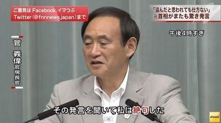 菅義偉官房長官は25日、鳩山由紀夫元首相が沖縄県・尖閣諸島の領有権を主張する中国に理解を示す発言をしたことに関し「国益を著しく損なうもので、断じて許すことはできない」と強い不快感を表明しました。