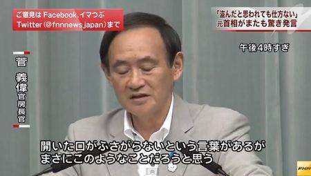 菅氏は記者会見で、鳩山氏の言動について「開いた口がふさがらない。憤りを感じる」と批判しました。