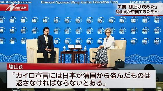 鳩山氏、「盗んだもの(尖閣)は返すのが当然」 中国でも発言