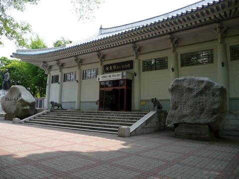 安重根義士記念館