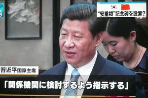 韓国大統領>中国に安重根の記念碑を要請…伊藤博文暗殺犯