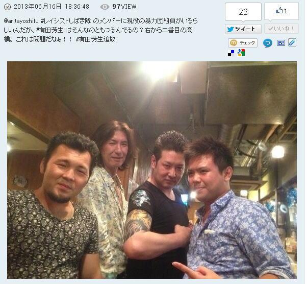 #レイシストしばき隊 のメンバーに現役の暴力団組員がいるらしいんだが、#有田芳生 はそんなのともつるんでるの?右から二番目の高橋。 これは問題だなぁ!!#有田芳生追放